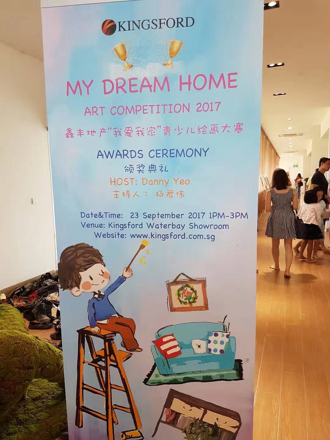 My Dream Home™ Art Competition 2017 1
